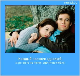 Каждый человек однолюб, а кто этого не понял, значит не любил. #мотиватор
