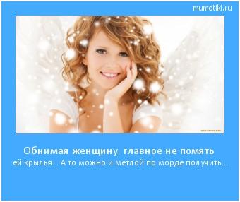 Обнимая женщину, главное не помять ей крылья… А то можно и метлой по морде получить… #мотиватор