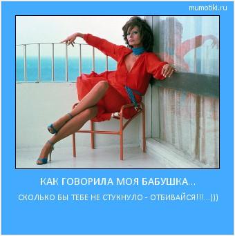 КАК ГОВОРИЛА МОЯ БАБУШКА... СКОЛЬКО БЫ ТЕБЕ НЕ СТУКНУЛО - ОТБИВАЙСЯ!!!...))) #мотиватор