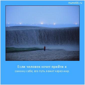 Если человек хочет прийти к самому себе, его путь лежит через мир. #мотиватор