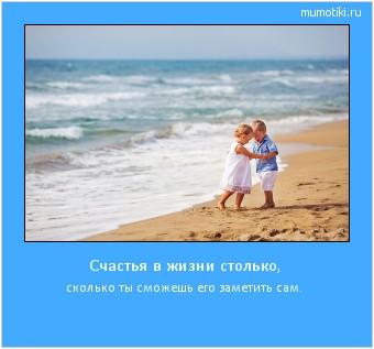 Счастья в жизни столько, сколько ты сможешь его заметить сам. #мотиватор