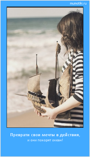 Преврати свои мечты в действия, и они покорят океан! #мотиватор