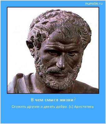 В чем смысл жизни? Служить другим и делать добро. (с) Аристотель #мотиватор