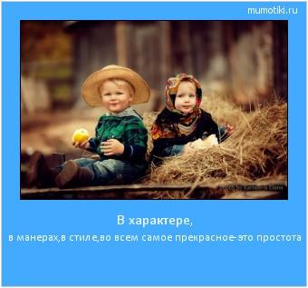 В характере, в манерах,в стиле,во всем самое прекрасное-это простота #мотиватор