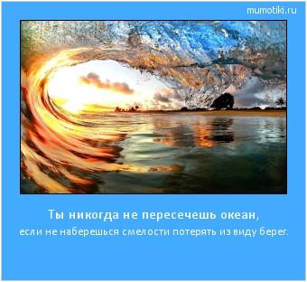 Ты никогда не пересечешь океан, если не наберешься смелости потерять из виду берег. #мотиватор