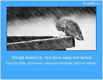 Когда кажется, что весь мир настроен против тебя, вспомни: самолет взлетает против ветра! #мотиватор