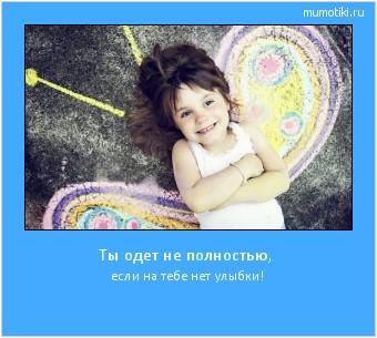 Ты одет не полностью,  если на тебе нет улыбки!  #мотиватор