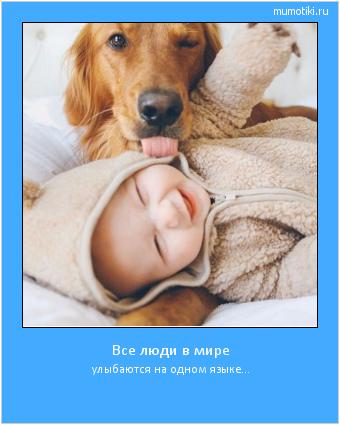 Все люди в мире улыбаются на одном языке... #мотиватор