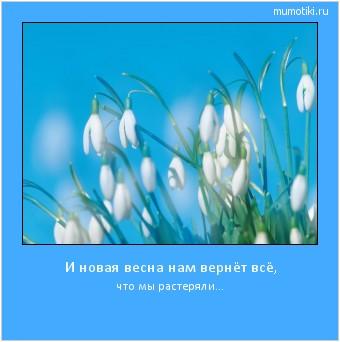 И новая весна нам вернёт всё, что мы растеряли... #мотиватор