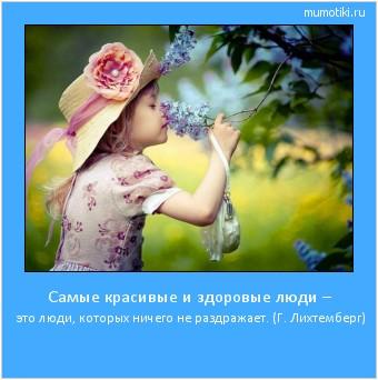 Самые красивые и здоровые люди – это люди, которых ничего не раздражает. (Г. Лихтемберг) #мотиватор