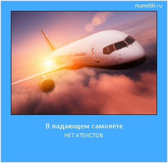 В падающем самолёте НЕТ АТЕИСТОВ. #мотиватор