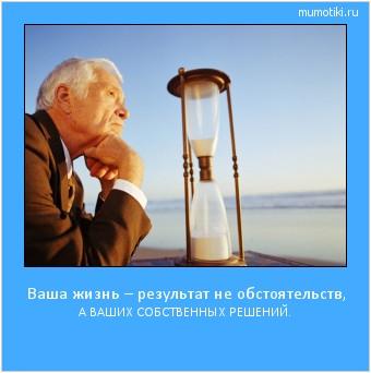 Ваша жизнь – результат не обстоятельств, А ВАШИХ СОБСТВЕННЫХ РЕШЕНИЙ. #мотиватор