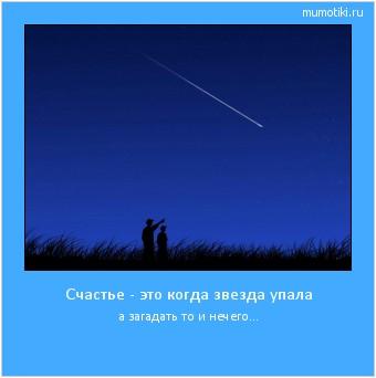 Счастье - это когда звезда упала а загадать то и нечего... #мотиватор