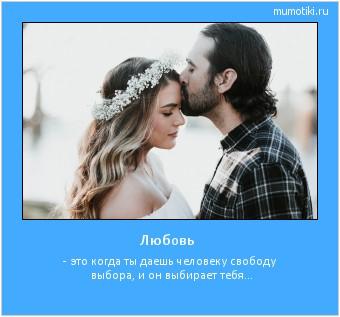 Любовь - это когда ты даешь человеку свободу выбора, и он выбирает тебя… #мотиватор