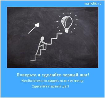 Поверьте и сделайте первый шаг! Необязательно видеть всю лестницу. Сделайте первый шаг! #мотиватор