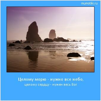 Целому морю - нужно все небо, целому сердцу - нужен весь Бог #мотиватор