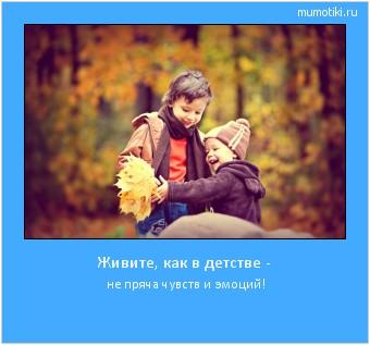 Живите, как в детстве - не пряча чувств и эмоций! #мотиватор