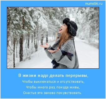 В жизни надо делать перерывы, Чтобы выключаться и отсутствовать, Чтобы много раз, покуда живы, Счастье это заново почувствовать. © Игорь Губерман #мотиватор