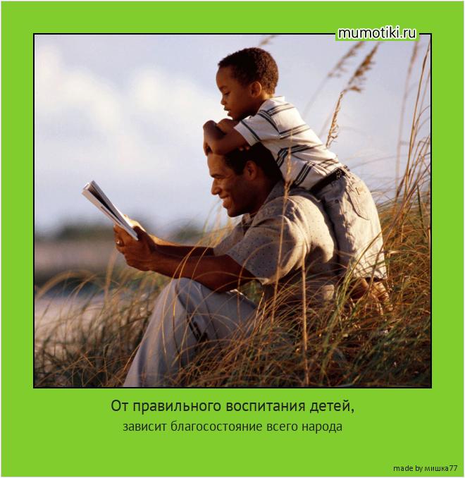 От правильного воспитания детей, зависит благосостояние всего народа #мотиватор