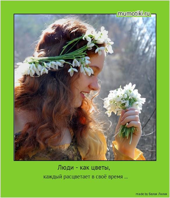 Люди - как цветы, каждый расцветает в своё время ... #мотиватор