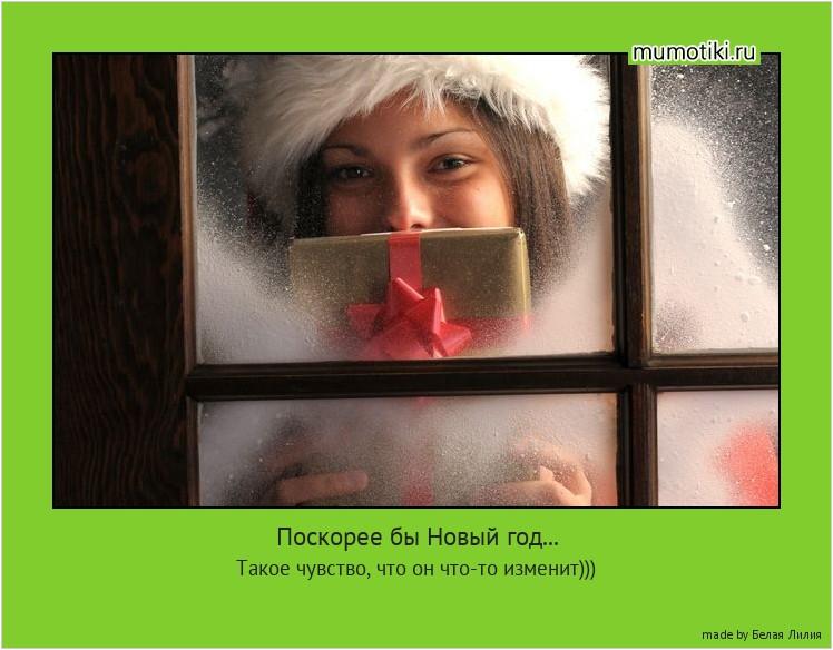 Поскорее бы Новый год... Такое чувство, что он что-то изменит))) #мотиватор