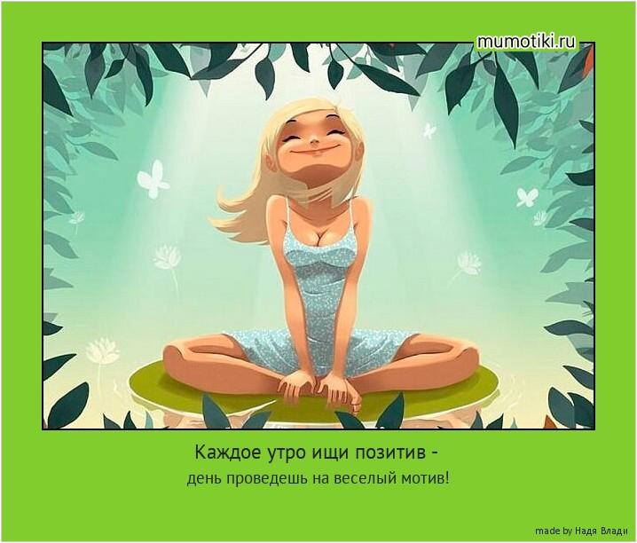 Каждое утро ищи позитив - день проведешь на веселый мотив! #мотиватор