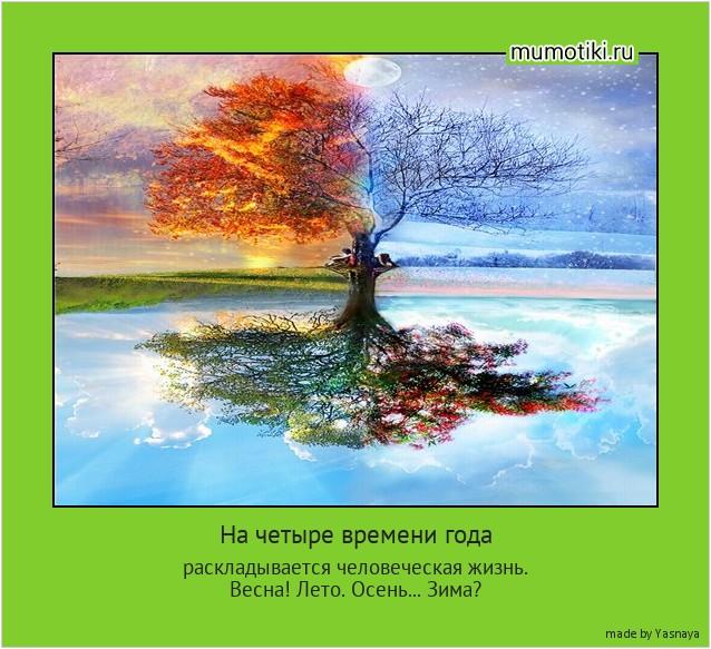 На четыре времени года раскладывается человеческая жизнь. Весна! Лето. Осень... Зима? #мотиватор