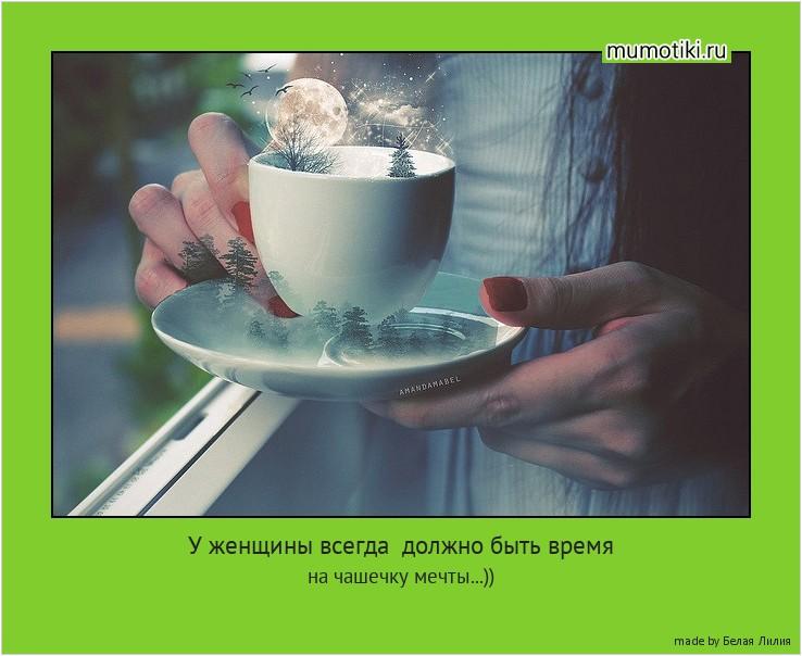 У женщины всегда должно быть время на чашечку мечты...)) #мотиватор