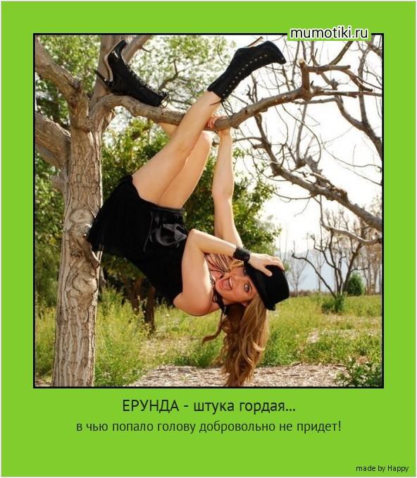 ЕРУНДА - штука гордая... в чью попало голову добровольно не придет! #мотиватор
