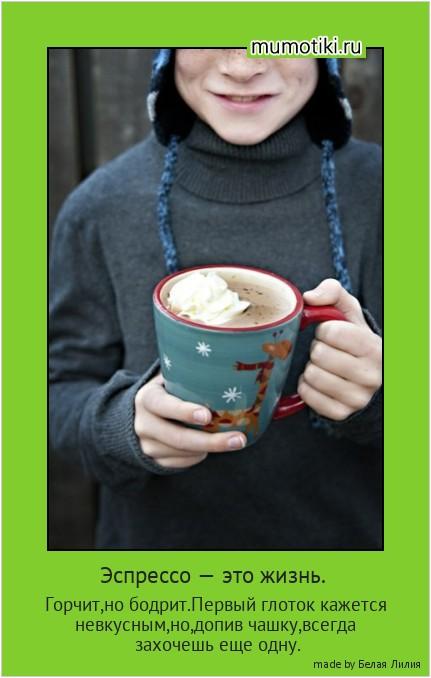 Эспрессо — это жизнь. Горчит,но бодрит.Первый глоток кажется невкусным,но,допив чашку,всегда захочешь еще одну. #мотиватор