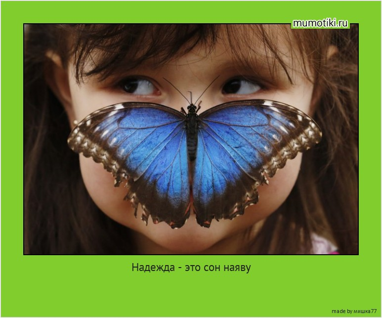 Надежда - это сон наяву #мотиватор