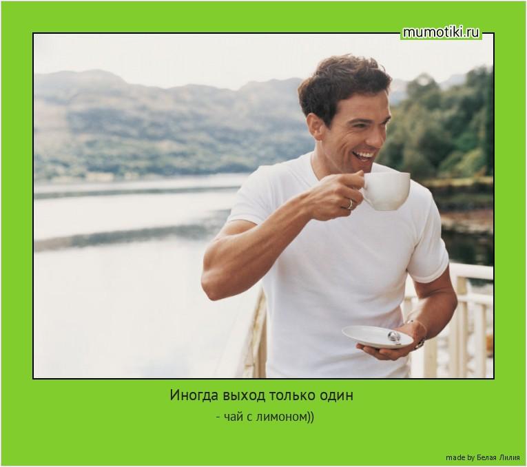 Иногда выход только один - чай с лимоном)) #мотиватор