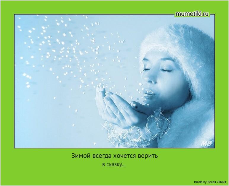 Зимой всегда хочется верить в сказку... #мотиватор