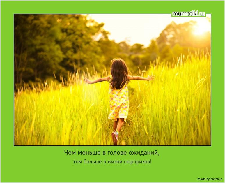 Чем меньше в голове ожиданий, тем больше в жизни сюрпризов! #мотиватор