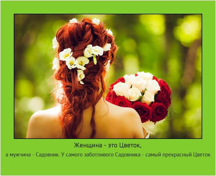 Женщина - это Цветок, а мужчина - Садовник. У самого заботливого Садовника - самый прекрасный Цветок #мотиватор