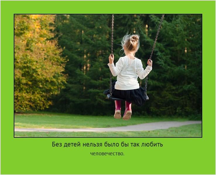 Без детей нельзя было бы так любить человечество. #мотиватор
