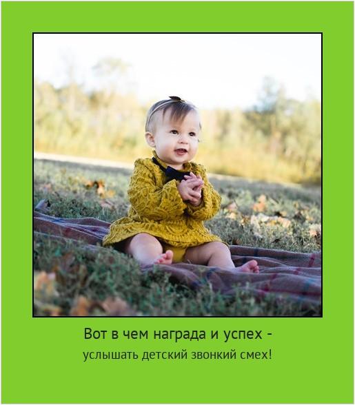 Вот в чем награда и успех - услышать детский звонкий смех! #мотиватор