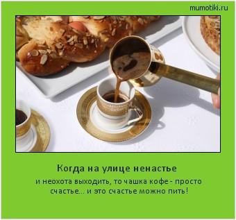 Когда на улице ненастье и неохота выходить, то чашка кофе - просто счастье... и это счастье можно пить! #мотиватор