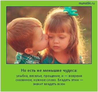 Но есть не меньшие чудеса: улыбка, веселье, прощение, и — вовремя сказанное, нужное слово. Владеть этим — значит владеть всем #мотиватор