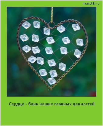 Сердце - банк наших главных ценностей #мотиватор