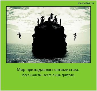 Мир принадлежит оптимистам, пессимисты- всего лишь зрители. #мотиватор