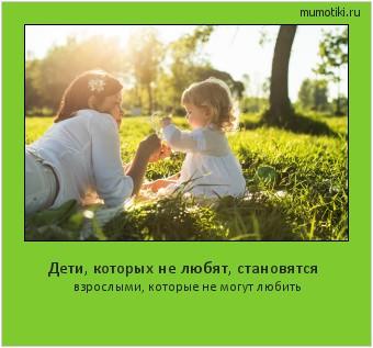 Дети, которых не любят, становятся взрослыми, которые не могут любить #мотиватор