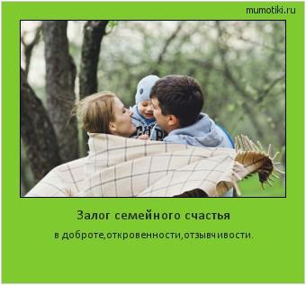 Залог семейного счастья в доброте,откровенности,отзывчивости. #мотиватор