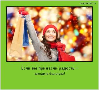 Если вы принесли радость – заходите без стука! #мотиватор