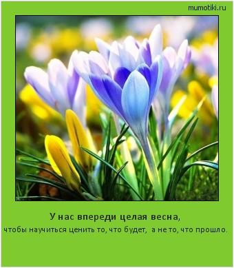 У нас впереди целая весна, чтобы научиться ценить то, что будет, а не то, что прошло. #мотиватор