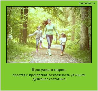 Прогулка в парке- простая и прекрасная возможность улучшить душевное состояние. #мотиватор
