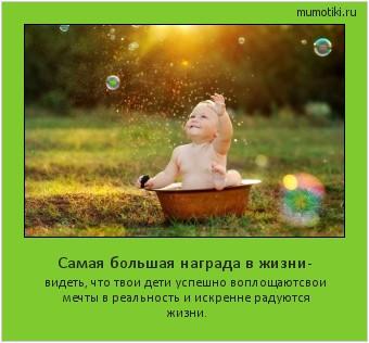 Самая большая награда в жизни- видеть, что твои дети успешно воплощают свои мечты в реальность и искренне радуются жизни. #мотиватор