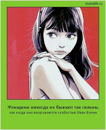Женщины никогда не бывают так сильны, как когда они вооружаются слабостью. Иван Бунин #мотиватор