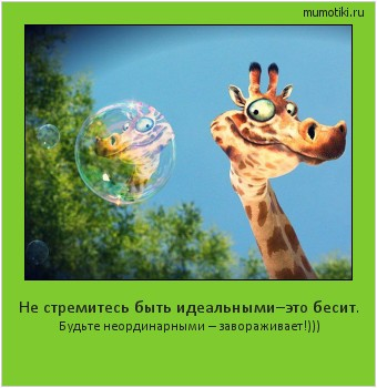 Не стремитесь быть идеальными–это бесит. Будьте неординарными – завораживает!))) #мотиватор
