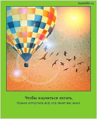Чтобы научиться летать, Нужно отпустить всё, что тянет вас вниз. #мотиватор